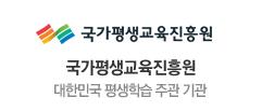 국가평생교육진흥원 새창열기
