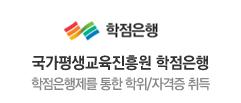 국가평생교육진흥원 학점은행 새창열기