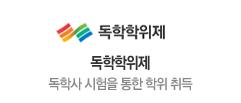 국가평생교육진흥원 독학학위제 새창열기
