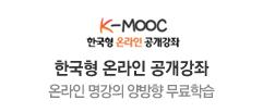 한국형 온라인 공개강좌 K-MOOC 새창열기