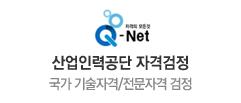 한국산업인력공단자격검정 Q-NET 새창열기