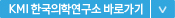 KMI 한국의학연구소 바로가기