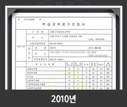 2010년학습과목평가인정획득
