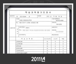 2011년학습과목평가인정획득
