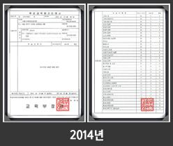 2014년학습과목평가인정획득