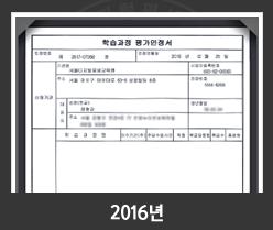2015년학습과목평가인정획득