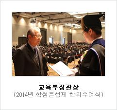 교육부장관상 (2014년 학점은행제 학위수여식)