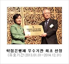 학점은행제 우수기관 최초 선정 (유효기간:2013.01.01~2014.12.31)