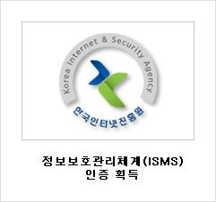 정보보호관리체계(ISMS) 인증 획득