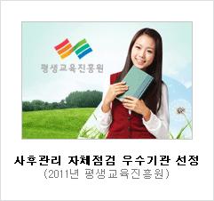 사후관리 자체점검 우수기관 선정 (2011년 평생교육진흥원)