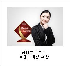 평생교육부문 브랜드대상 수상