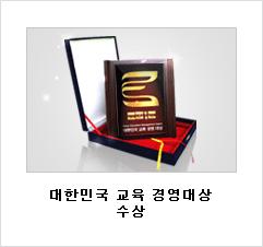 대한민국 교육 경영대상 수상