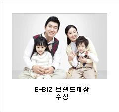 E-BIZ 브랜드대상 수상